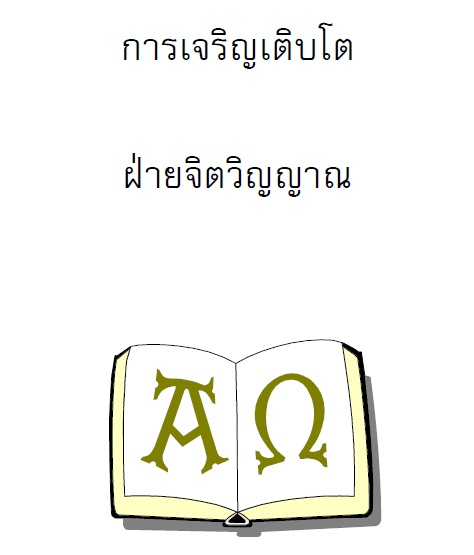 Thai Language Books