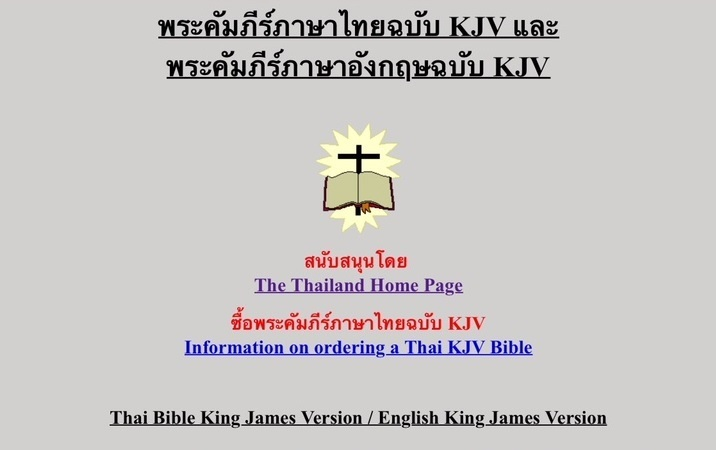 Thai - English KJV Bible